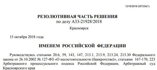 банкротство физических лиц 2018 красноярск