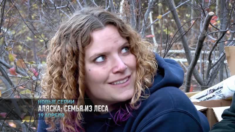 Новые серии шоу Аляска семья из леса