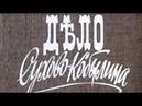 Дело Сухово-Кобылина (1991). Драма, биография