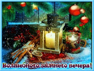 волшебного-зимнего-вечера