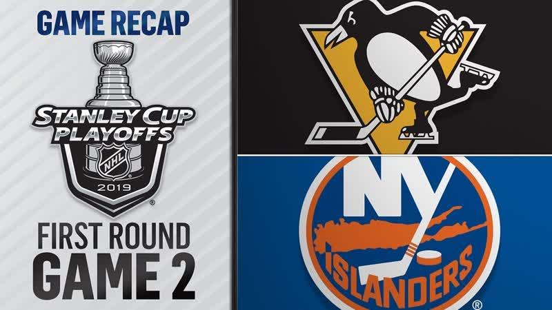 НХЛ плей офф. 1 4 финала Восток. 2 й матч. Нью Йорк Айлендерс Питтсбург Пингвинз 3:1 0:0 1:1 2:0