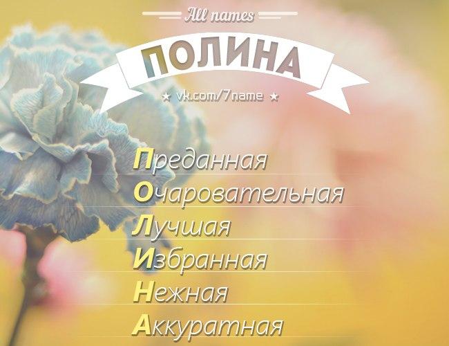 Значение имени полина в картинке