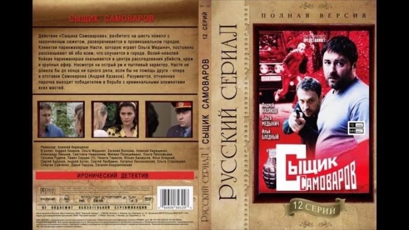 Сыщик Самоваров ТВ ролик 2010