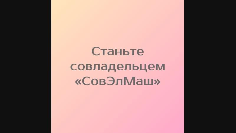 ООО СовЭлМаш стало резидентом ОЭЗ технико внедренческого типа Технополис Москва
