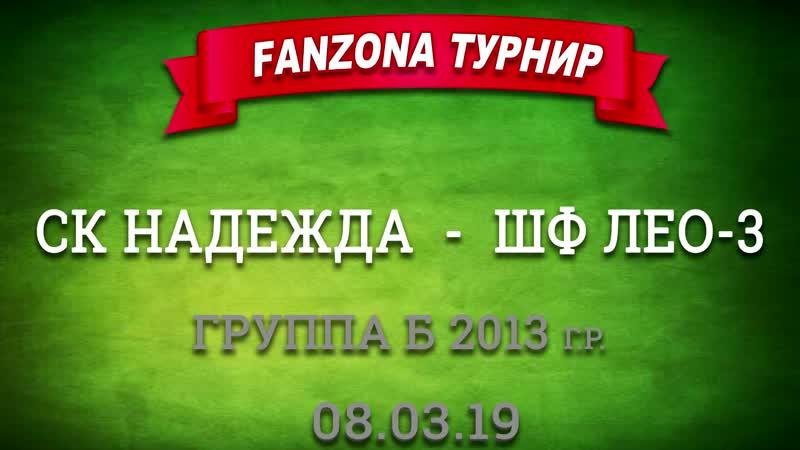 FANZONA-турнир, посвященный Цаган Сар-2019. 2013г.р. Группа Б СК Надежда- ШФ Лео-3