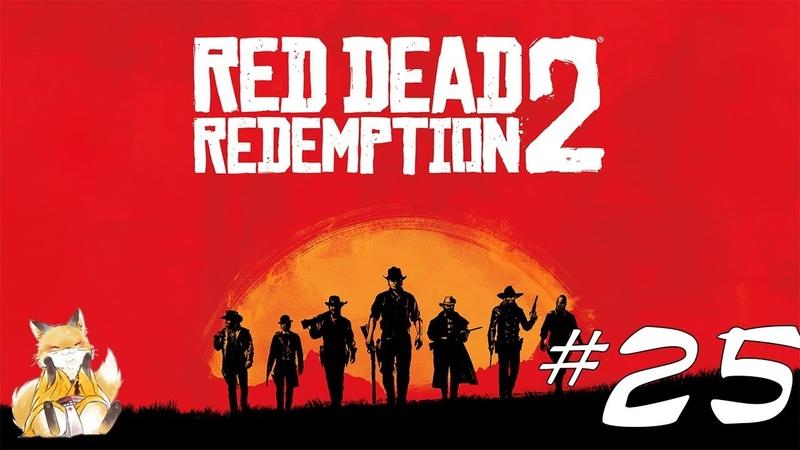 Red Dead Redemption 2 25 Цирк сломался звери убежали