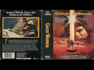 Воинпризрак / Ghost Warrior (1984) Озвучка: #ДиоНиК