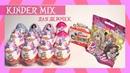 Киндер Микс для девочек Kinder Infinimix Hello Kitty Принцессы Диснея Барби питомцы