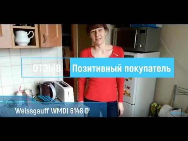 Отзыв покупателя | Стиральная машина Weissgauff WMDI 6148 D | ВсеСтиральные.com