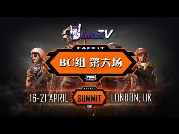 绝地求生FGS PUBG伦敦国际邀请赛BC组,第六场 4.17 独家中文 丨ImbaTV官方