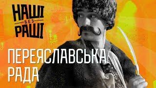 НАШІ БЕЗ РАШІ Переяславська Рада 1654 рік