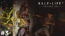 Half Life 2 Episode One Прохождение ▪ АЛИКС СНАЙПЕР ▪ 3
