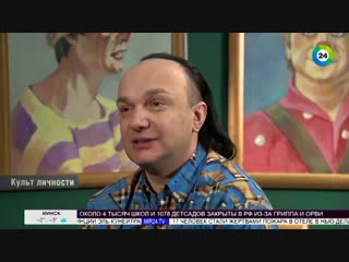 ТК Мир 24 программа Культ личности - Гия Эрадзе