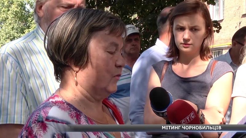 У Сумах мітингували чорнобильці