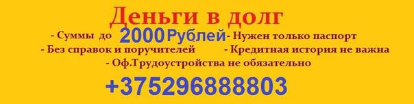 Кредит для граждан белоруссии в москве получить