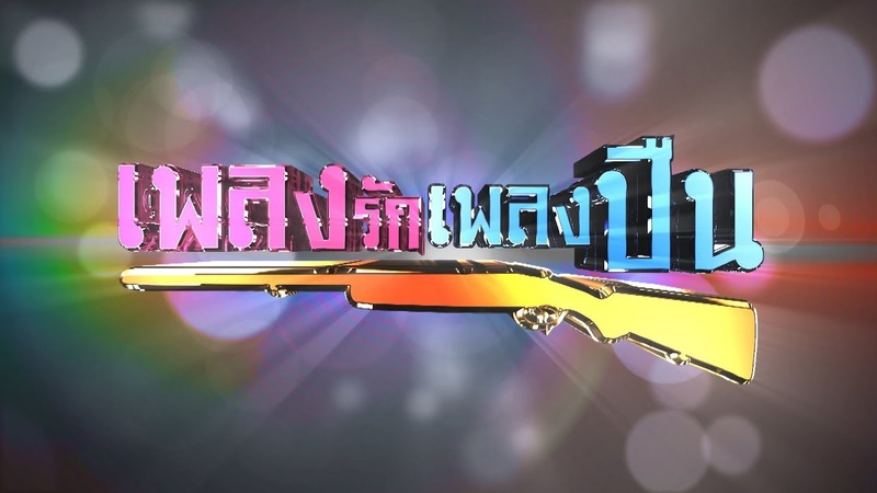 Official Teaser Песнь любви и огня Pleng Ruk Pleng Peun Таиланд 2019 год 7 канал
