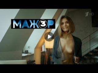 Актриса Любовь Аксёнова показала голую маленькую грудь засветила небольшие соски в сериале мажор 3