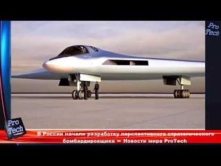 В России начали разработку перспективного стратегического бомбардировщика ➨ Ново