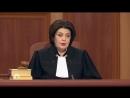 «Суд присяжных» (24.05.2018) («Домишко»)