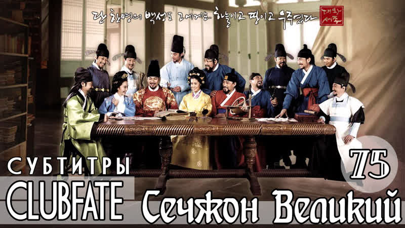 [Сабы Lyudochka / ClubFate] - 75/86 - Сечжон Великий / The Great King Sejong (2008/Юж.Корея)