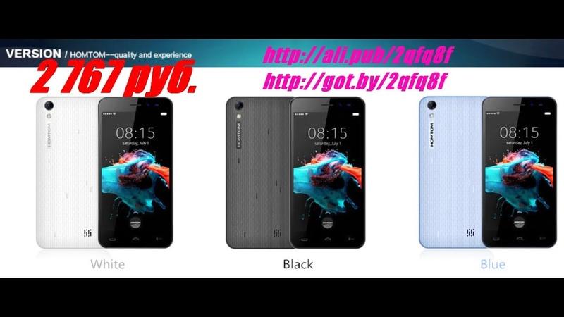 Смартфон, HOMTOM HT16, 3g, 5 дюймов, Android 6, 4 ядра, 1 ГБ ОЗУ, 8 ГБ Память, 3000 мАч, 2018