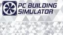 PC Building Simulator...№1. Обзор v0.9.3.4