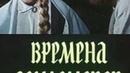 Времена землемеров (1968) Страна: СССР