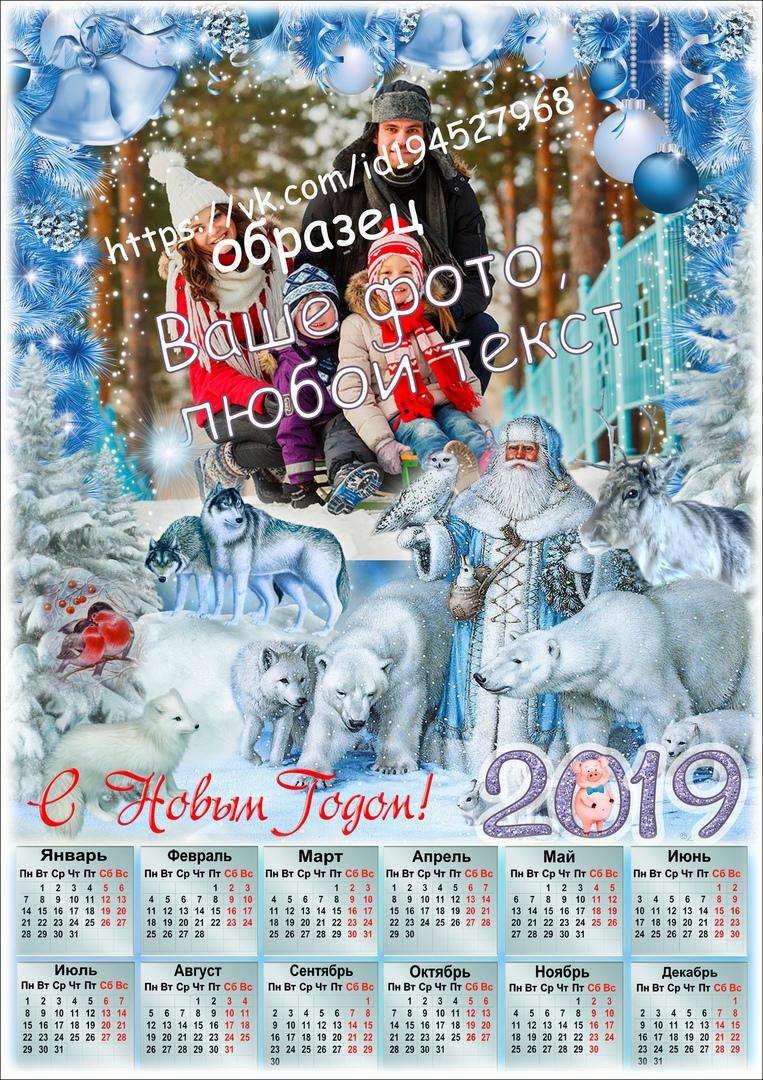 Коллаж календари открытки