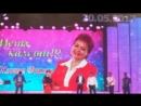 Концерт памяти Хании Фархи 30.05.2018 в Казани