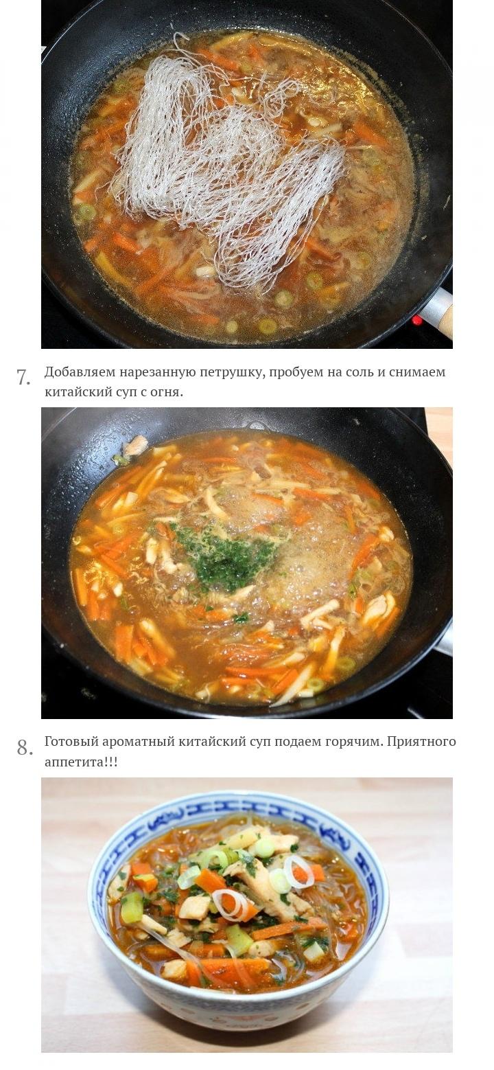Китайский куриный суп, изображение №4