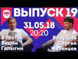 В гостях: Вадим Галыгин. Ночной контакт. 19 выпуск. 1 сезон.
