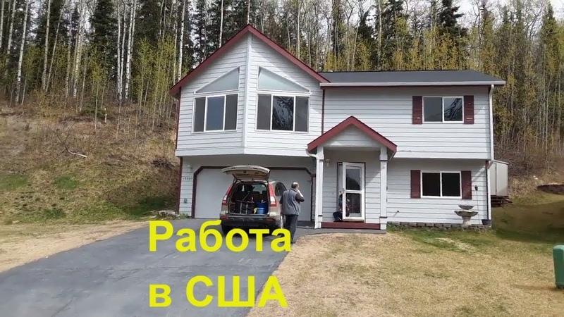 Наша первая работа в США Уборка домов Аляска Анкоридж Игл Ривер