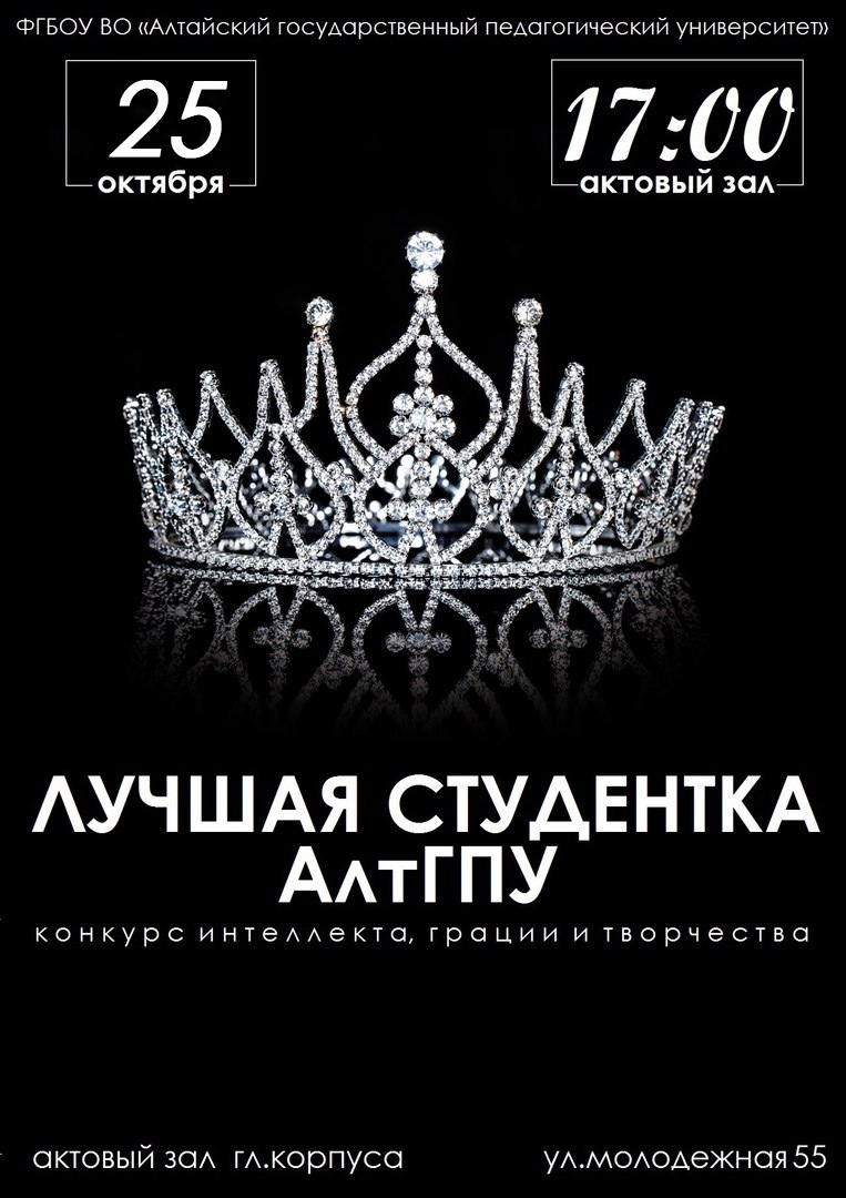 Афиша Барнаул ЛУЧШАЯ СТУДЕНТКА АлтГПУ 2019