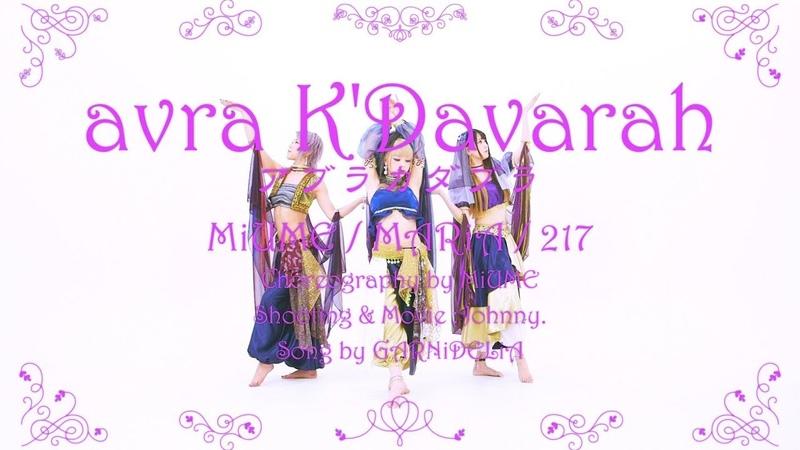 MIUME みうめ MARiA メイリア GARNiDELiA Kamen Liar 217 仮面ライアー217 avra K'Davarah ~アブラカダブラ~ OFFiCiAL