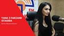 Zarina Nizamutdinova yana 2 farzand Istagida 2018