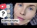 Анна Измайлова Как избавиться от синяков под глазами