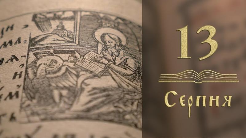 Для чого хрестився Іісус - Євангеліє щодня