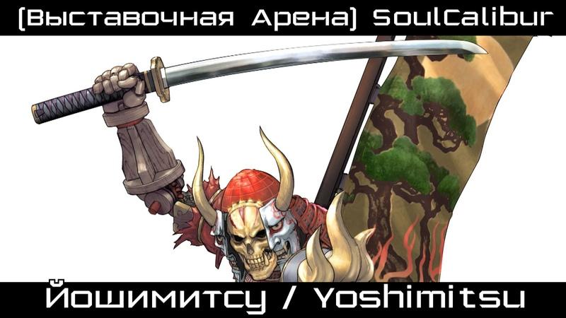 Выставочная Арена SoulCalibur Йошимитсу Yoshimitsu