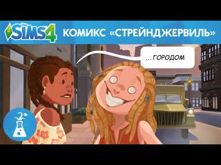 Официальный комикс the sims™ 4 стрейнджервиль
