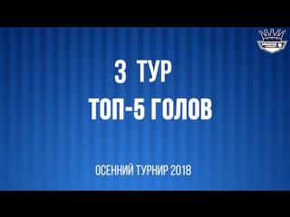 Топ-5 голов 3-го тура Осеннего турнира 2018