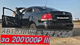 DEAF BONCE ВАЛИТ?! АВТОЗВУК в VW POLO за 200'000 РУБЛЕЙ !!! Бомбовый ФРОНТ и мощный БАСС!