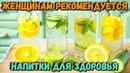 ТРИ НАПИТКА которые держат ГОРМОНЫ в НОРМЕ Женщинам рекомендуется пить каждый день РЕЦЕПТЫ ЗДОРОВЬЯ
