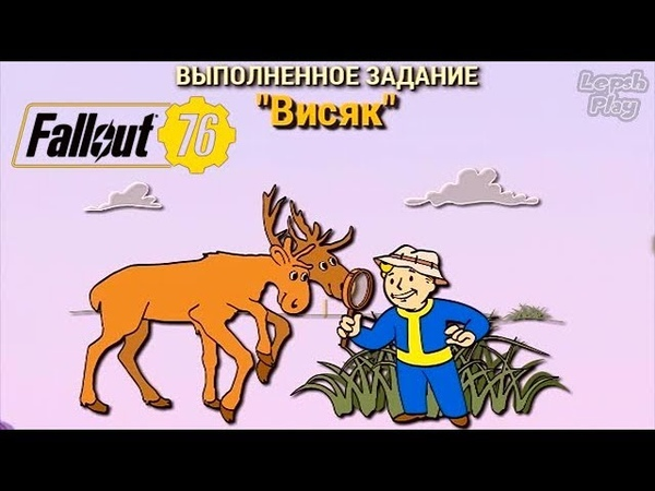Fallout 76 Висяк полное прохождение квеста на русском Мисс Энни ждет от меня инфу о Фредди Вуде
