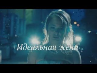 Идеальная жена 1-4 серии ( Мелодрама ) от