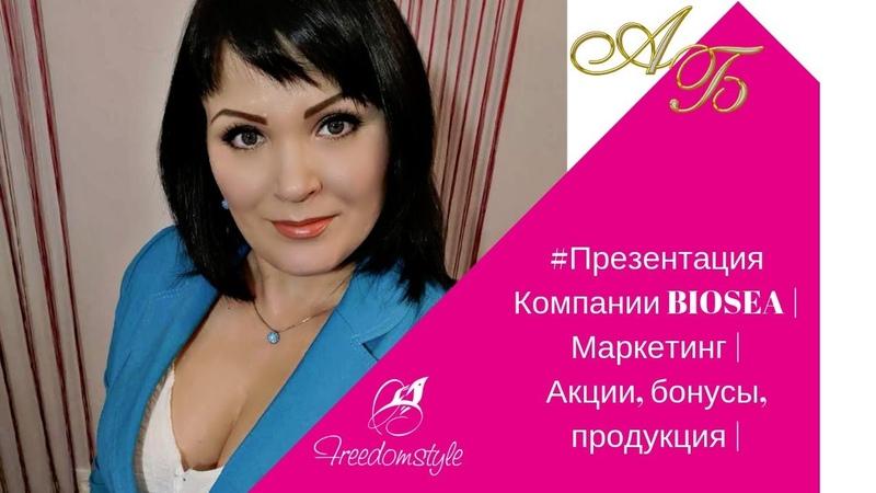 Презентация Компании BIOSEA Маркетинг Акции бонусы продукция АнастасияБалыбердина