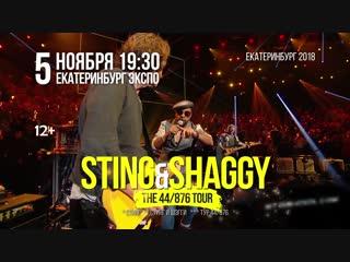 STING & SHAGGY «44/876» 5 ноября в Екатеринбурге