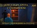 ДОМ И НОРА КРОТА С СЮРПРИЗОМ ★ HITMAN 2 Прохождение на русском №6