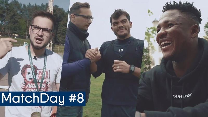 Челлендж Нойока Привет от Антошки Мы – лидеры чемпионата MatchDay 8