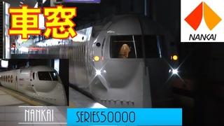 【車窓】南海特急ラピートβ 関西空港〜なんば