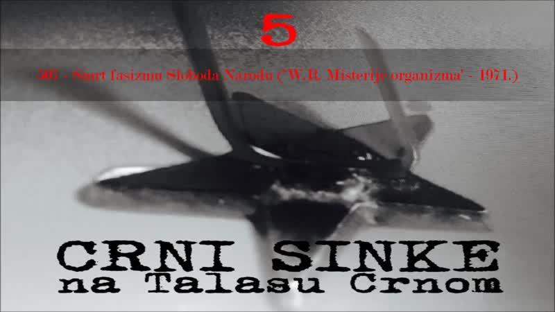 507 Crni Sinke Smrt fasizmu Sloboda Narodu odlomak iz filma 'W R Misterije organizma' 1971